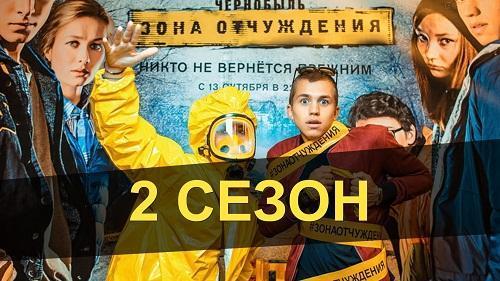 Чернобыль: Зона отчуждения 2 сезон