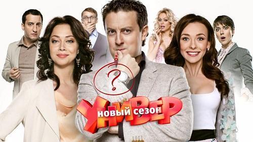 Универ Новая общага 12 сезон