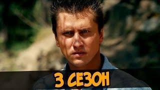 Мажор 3 сезон