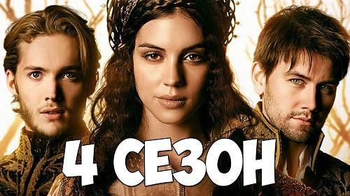 Царство 4 сезон