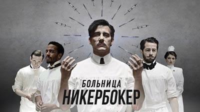 Больница Никербокер 3 сезон