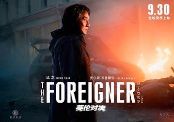 Иностранец
