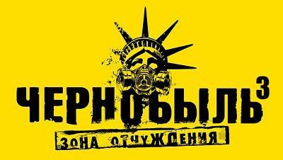 Чернобыль: Зона отчуждения 3 сезон