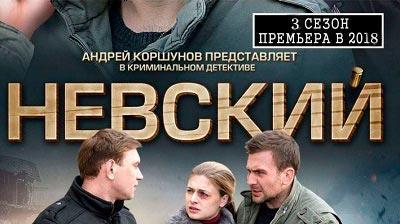 Невский 3 сезон
