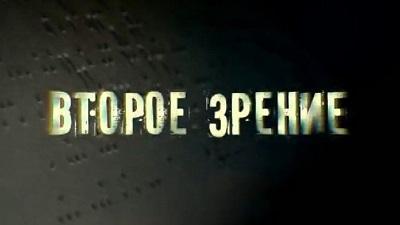 Второе зрение 2 сезон