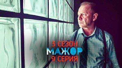 Мажор 16 серии 3 сезона