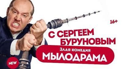 Мелодрама 2 сезон