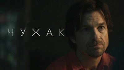 «Чужак» новый сериал от HBO